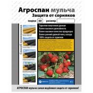 Agrodanga juoda (mulčiavimui) 55g/m2 1.6*10 m AGROSPAN 60